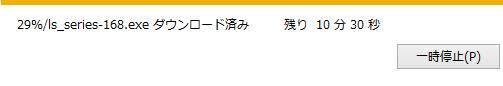 ダウンロードによるデータ保存中の画面