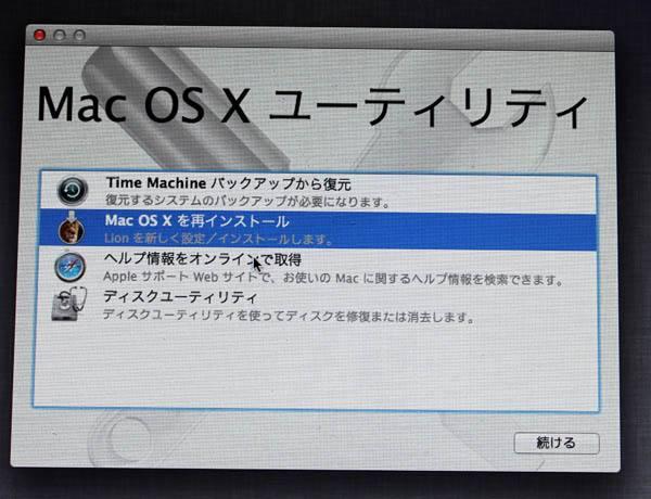 Mac OS Xユーティリティ