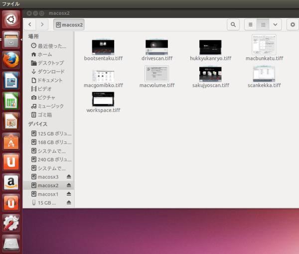 UbuntuのUnity