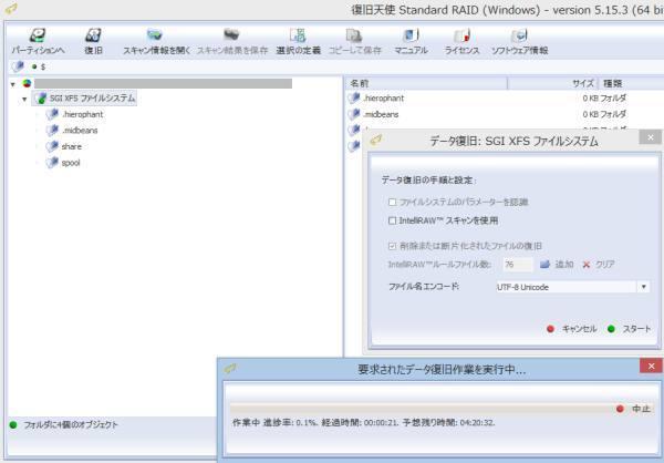 XFSファイルシステムから検出