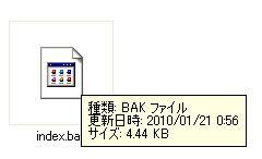 バックファイル表示