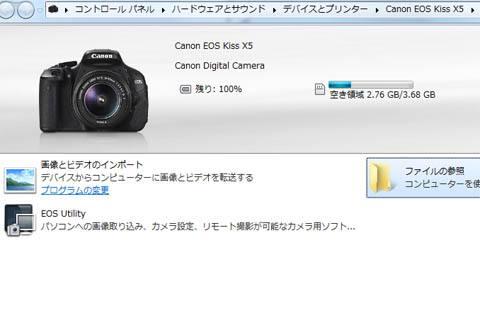 デジカメの接続表示画面