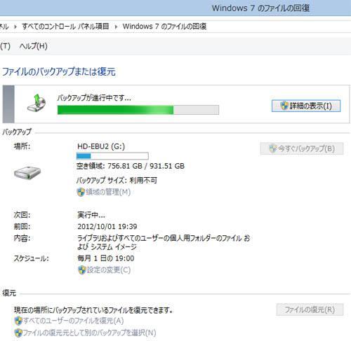Windows7のファイルの回復