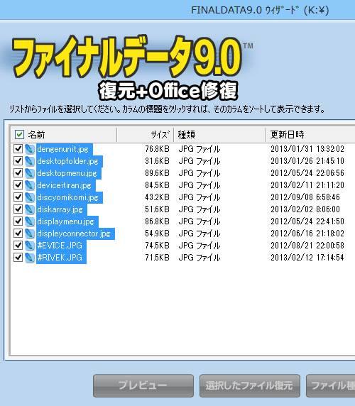 ファイル復元の実行