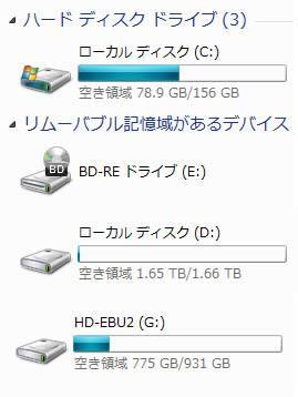 HDD一覧
