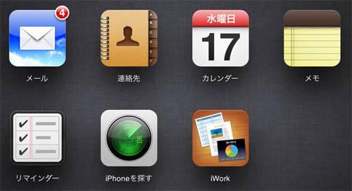 iCloudページ
