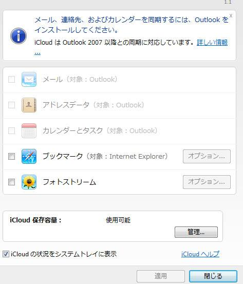iCloudのPC管理画面