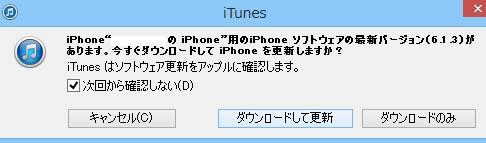 iOSの更新