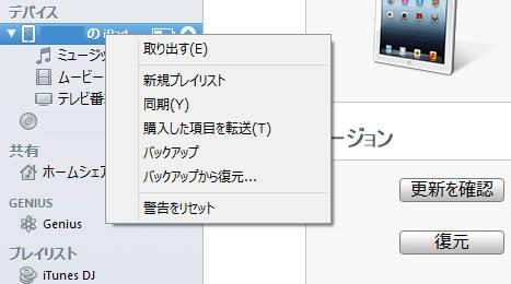 iTunesのデバイス操作