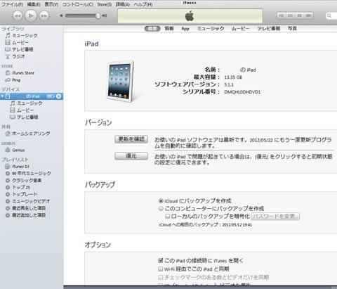 iTunes同期画面
