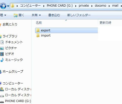 spモードメールのフォルダ