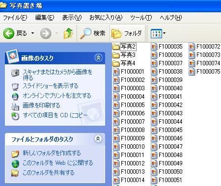 写真画像ファイル