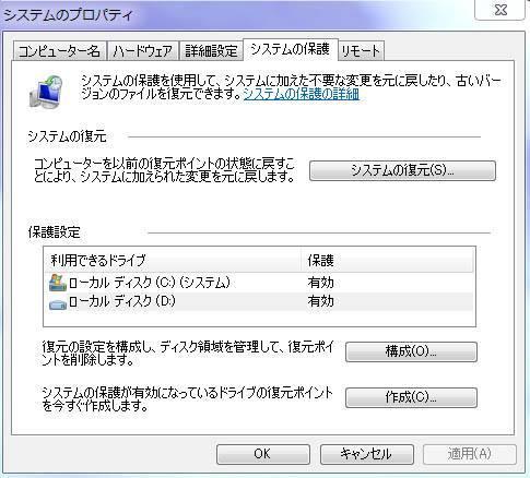 システムの復元設定画面