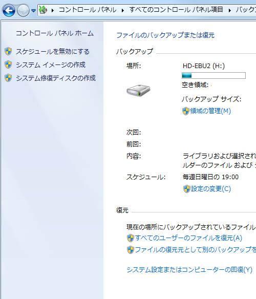 コントロールパネル画面