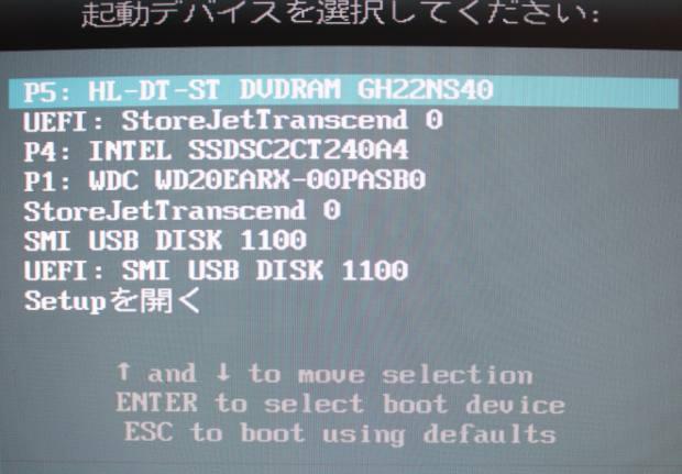 BIOSのセットメニュー