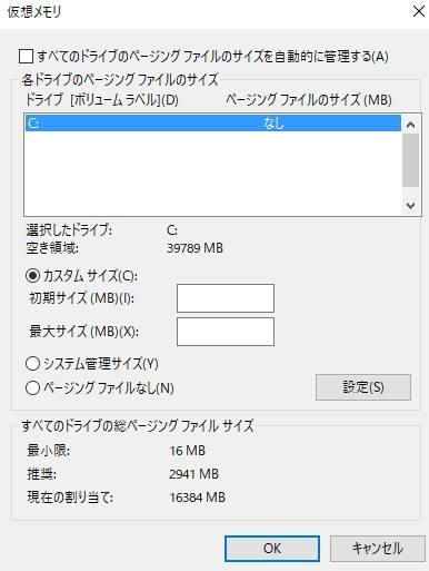 ページングファイルの設定