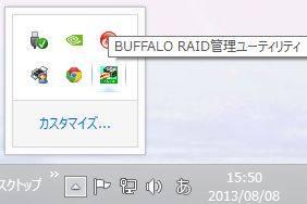 BUFFARO RAID管理