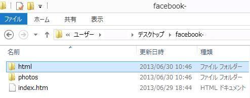 FBフォルダー
