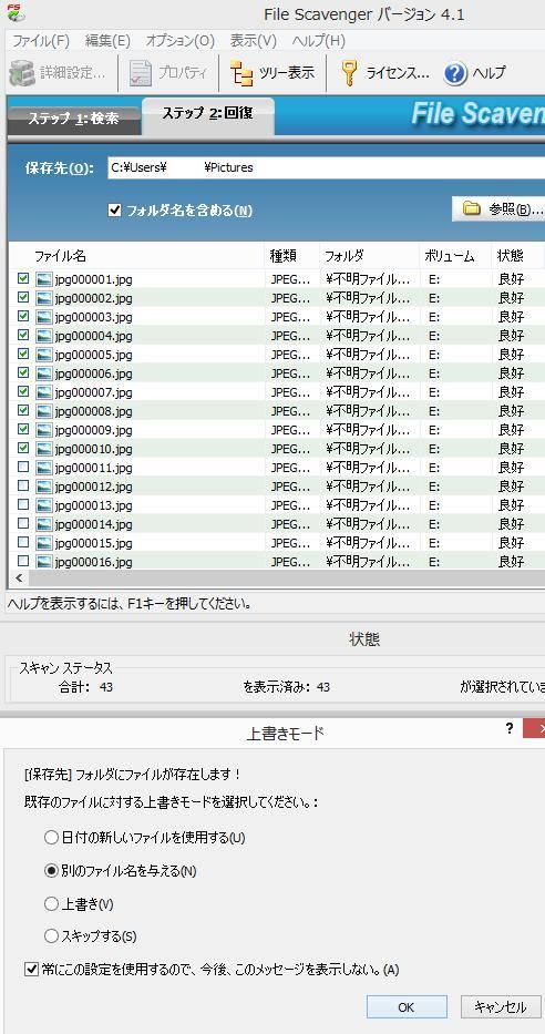 回復するファイル