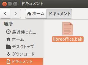 bakファイル
