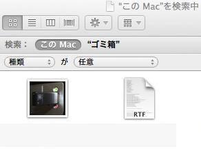 Mac検索