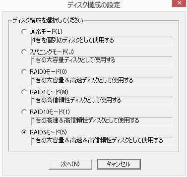 RAID5モード