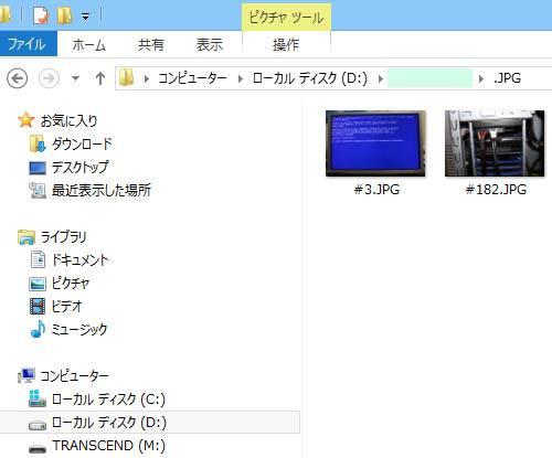 修復したファイル