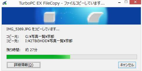 TurboPC EX FileCopy