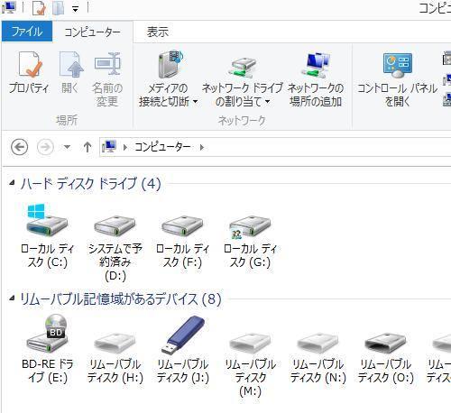 Win8のコンピューター
