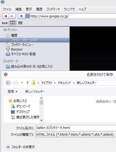 Windows版Safari