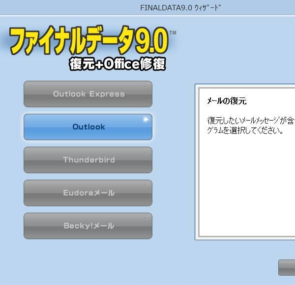 データ復元ソフト