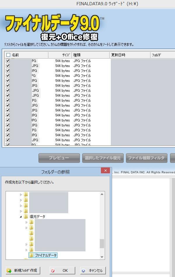 ファイナルデータ画面
