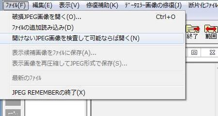 開けないファイルの検査