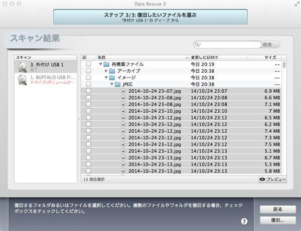 復元するファイル