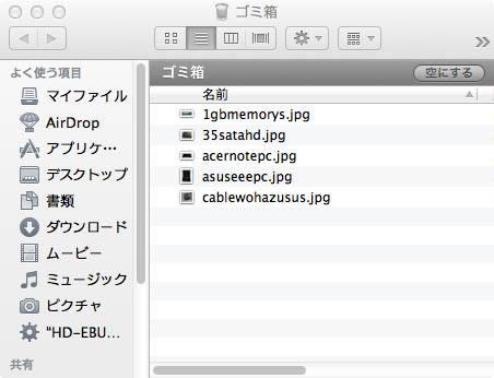 Mac OS Xのゴミ箱