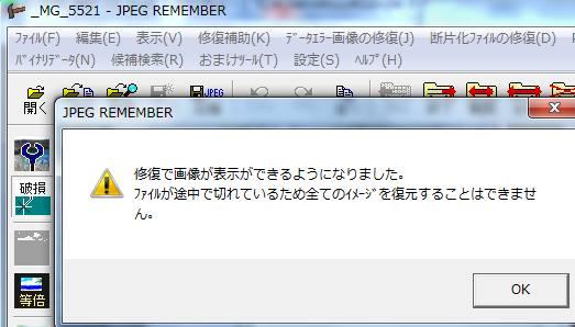 JPEGの修復