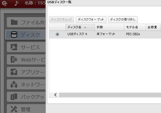 USBディスク