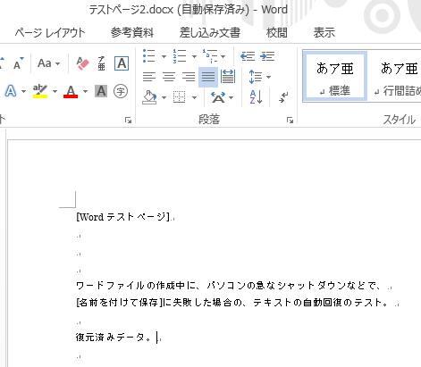 Wordのページ
