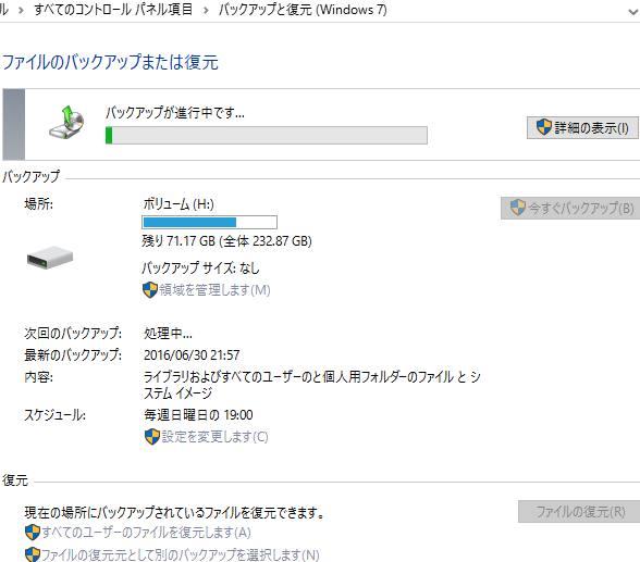 バックアップと復元(Windows 7)