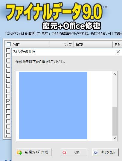 データ保存の画面