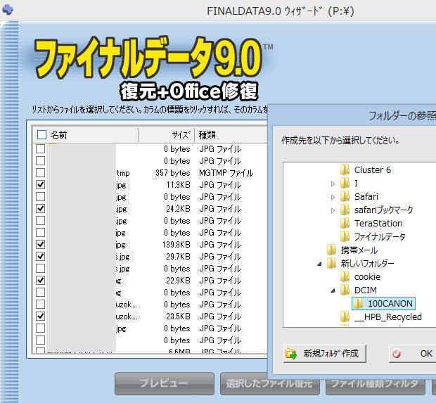 ファイルの復元