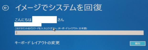 ユーザーアカウントの入力画面