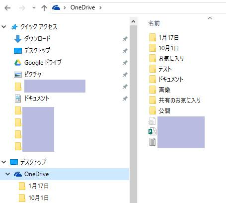 OneDrive画面