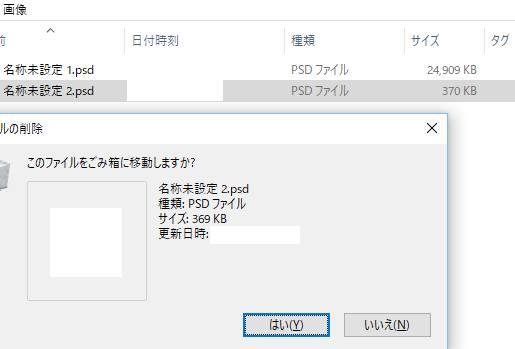 psdファイルの削除