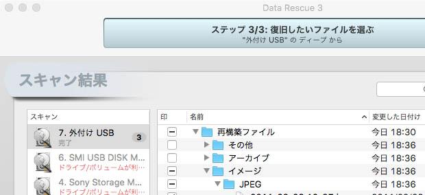 再構築ファイル