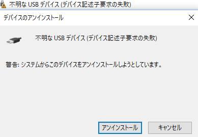 USBポートに再接続