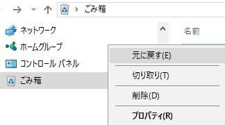 Windows10のゴミ箱