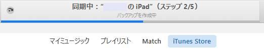 iPadのバックアップ