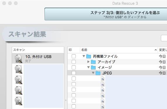 検出したファイル