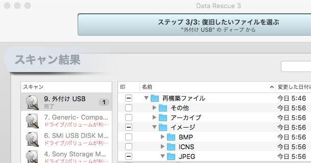 再構築したファイル